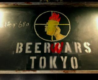 Tokyo Beer Wars